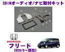 【3/1はP2倍】日東工業 NITTO NKK-H75D ホンダ フリード/フリ...
