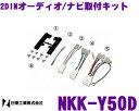 日東工業 NITTO NKK-Y50D トヨタ プリウス/ヴェルファイア/カ...