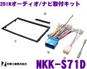 日東工業 NITTO NKK-S71Dスズキ ハスラー/ワゴンR/パレット/ラパン等 2DIN汎用2DINオーディオ/ナビ取付キット