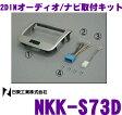 【本商品エントリーでポイント5倍!】日東工業 NITTO NKK-S73D スズキ ワゴンR(MH23S)異型オーディオ付車用 2DINオーディオ/ナビ取付キット