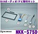 日東工業 NITTO NKK-S75D スズキ スイフト/キザシ用 2DINオー...