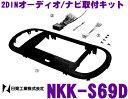 【3/1はP2倍】日東工業 NITTO NKK-S69D スズキ MRワゴン(MF22...