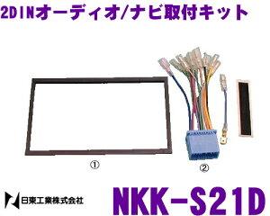 日東工業 NITTO NKK-S21Dスズキ ハスラー/ワゴンR/パレット/ラパン/スペーシア等2DIN汎用2DINオーディオ/ナビ取付キット