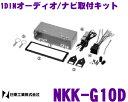 日東工業 NITTO NKK-G10D フォルクスワーゲン ゴルフ4 ゴルフワゴン ポロ ルポ用 1DINオーディオ/ナビ取付キット
