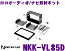 NITTO 日東工業 NKK-VL85D 2DINオーディオ/ナビ取り付けキット【ボルボ850/S40/S70/V40/V70】