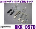 日東工業 NITTO NKK-D57D ダイハツ ムーヴコンテ ムーヴコン...