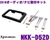 日東工業 NITTO NKK-D52D ダイハツ ソニカ用 2DINオーディオ/ナビ取付キット