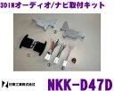 日東工業 NITTO NKK-D...