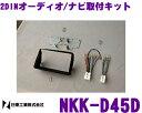 日東工業 NITTO NKK-D45D ダイハツ ムーヴ ムーヴカスタム/異...