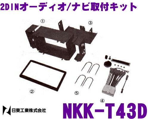 カーナビ・カーエレクトロニクス, その他  NITTO NKK-T43D RX-724P 2DIN