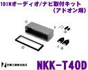 日東工業 NITTO NKK-T40D マツダ/外国車汎用 1DINオーディオ/ナビ取付キット