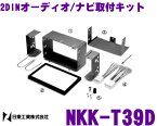 【9/20はP2倍!!】日東工業 NITTO NKK-T39D マツダ 2DIN汎用 2DINオーディオ/ナビ取付キット