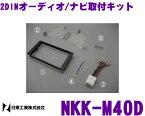【9/20はP2倍!!】日東工業 NITTO NKK-M40D 三菱 デリカD:5 H20/5〜用 2DINオーディオ/ナビ取付キット