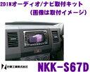 日東工業 NITTO NKK-S67D スズキ ワゴンR H15/9〜H17/9用 2DI...