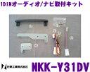 日東工業 NITTO NKK-Y31DV トヨタ ヴィッツ(ポケット部)用 1DINオーディオ/ナビ取付キット