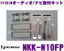 日東工業 NITTO NKK-N10FP 日産 1DIN汎用 1+1DINオーディオ/ナビ取付キット