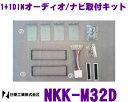 日東工業 NITTO NKK-M32D 三菱 ミニカ/トッポBJ/パジェロミニ用 1+1DINオーディオ/ナビ取付キット