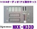 日東工業 NITTO NKK-M33D 三菱 タウンボックス/ミニキャブ用 1+1DINオーディオ/ナビ取付キット