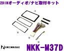 日東工業 NITTO NKK-M37D 三菱 アウトランダー/パジェロ...