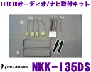 日東工業 NITTO NKK-I35DS いすゞ ビッグホーン H7/6〜H14/9用 1+1DINオーディオ/ナビ取付キット