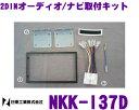 日東工業 NITTO NKK-I37D いすゞ ウィザード/ミュー H10/6〜H14/9用 2DINオーディオ/ナビ取付キット