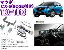 カナテクス TBX-T013 マツダ CX-5 2DINオーディオ/ナビ取り付けキット 【CX-5 H24/2〜 BOSEサウンド付車】
