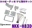 日東工業 NITTO NKK-H83D ホンダ フィット Fit3(H25/9〜) オーディオレス車用 2DINオーディオ/ナビ取付キット