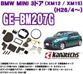 【只今エントリーでポイント7倍!!】カナテクス GE-BM207G 2DINオーディオ/ナビ取り付けキット BMW MINI(ミニ) 3ドア (XM12/XM15) BMW MINI(ミニ) 5ドア (XS15/XS20)