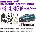 カナテクス★GE-BM208G BMW MINI(ミニ) 3ドア (XM12/XM15型) パイオニア/アルパイン製8インチカーナビ取り付けキット 【H26/4~】