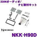 日東工業 NITTO NKK-H90Dホンダ シャトル ( GK8 GK9 GP7 GP8 ...