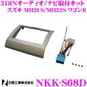日東工業 NITTO NKK-S68D スズキ ワゴンR H17/9〜H20/9用 2DI...
