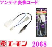 エーモン工業 2068 アンテナ変換コード 【トヨタ車のラジオアンテナコードの変換に】