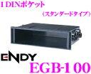 東光特殊電線 ENDY EGB-100 汎用1DINポケット(スタンダードタ...