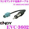 【本商品エントリーでポイント5倍!】東光特殊電線 ENDY EVC-3602 FAKRA(新欧州車)ラジオアンテナ→JASO(日本車)ラジオアンテナ変換ケーブル(0.2m)