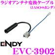 【本商品エントリーでポイント6倍!】東光特殊電線 ENDY EVC-3902 JASO(日本車)ラジオアンテナ→ホンダ車用 ラジオアンテナ変換ケーブル(0.2m)