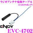 【本商品エントリーでポイント5倍!!】東光特殊電線 ENDY EVC-4702 JASO(日本車)ラジオアンテナ→ホンダ車用ラジオアンテナ変換ケーブル(0.2m)