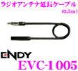 【本商品エントリーでポイント6倍!】東光特殊電線 ENDY EVC-1005 ラジオアンテナ延長ケーブル(0.5m)