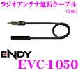 【本商品エントリーでポイント5倍!!】東光特殊電線 ENDY EVC-1050 ラジオアンテナ延長ケーブル(5m)