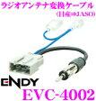 【本商品エントリーでポイント5倍!!】東光特殊電線 ENDY EVC-4002 日産車用ラジオアンテナ→JASO(日本車)ラジオアンテナ変換ケーブル (0.2m)