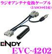 【本商品エントリーでポイント5倍!!】東光特殊電線 ENDY EVC-4202 日産車用ラジオアンテナ変換ケーブル(FMモジュレータ用)(0.2m)