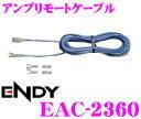 【4/9〜4/16はエントリーで最大P38.5倍】東光特殊電線 ENDY E...