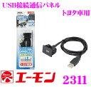 エーモン工業 2311 USB接続通信パネル(トヨタ/ダイハツ車用) ...
