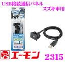【3/1はP2倍】エーモン工業 2315 USB接続通信パネル(スズキ車...