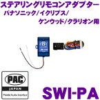 PAC JAPAN SWI-PA 外国車汎用 ステアリングリモコンアダプター 【パナソニック イクリプス ケンウッド クラリオン専用】