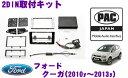 PAC JAPAN FDKUGA-EU フォード KUGA(2010y〜2013y) 2DINオー...