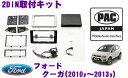 PAC JAPAN FDKUGA-ISO フォード KUGA(2010y〜2013y) 2DINオー...