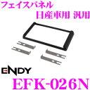 東光特殊電線 ENDY EFK-026N フェイスパネルキット 【日産/ス...