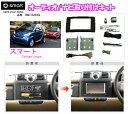 pb ピービー SM451A2D08A MCCスマートfortwo coupe 2DINオーディオ/ナビ取り付けキット 【2007/10〜現行】