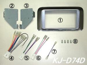 【当店在庫あり即納!!】【カードOK!!】オーディオ取付キット KJ-D74D 【タント】