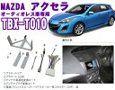カナテクス TBX-T010 マツダ アクセラ 2DINオーディオ/ナビ取...